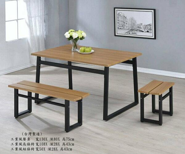 【石川家居】HY-06工業風系列_餐桌+長短板凳組合(台中以北搭配車趟免運)