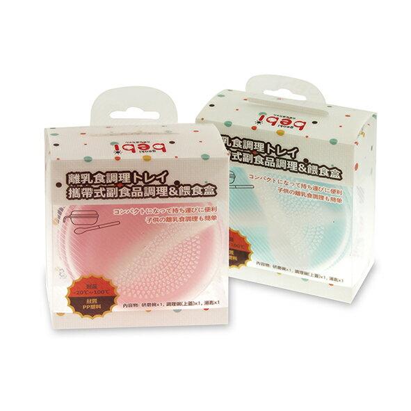 寶貝屋 - 元氣寶寶 - 攜帶式副食品調理/餵食盒
