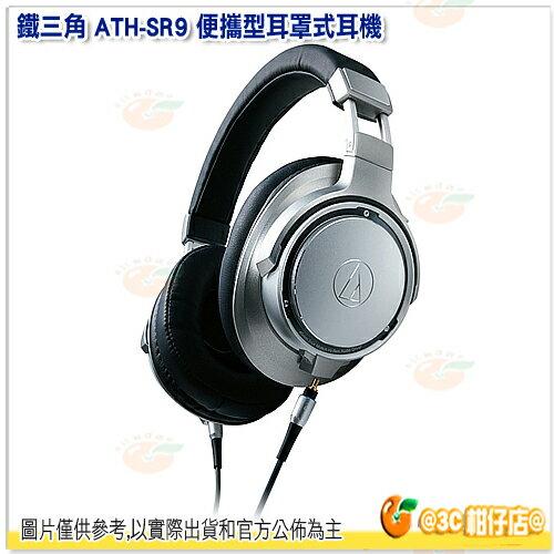 <br/><br/>  鐵三角 ATH-SR9 便攜型耳罩式耳機 公司貨 高解析音質 耳罩式 ATHSR9<br/><br/>