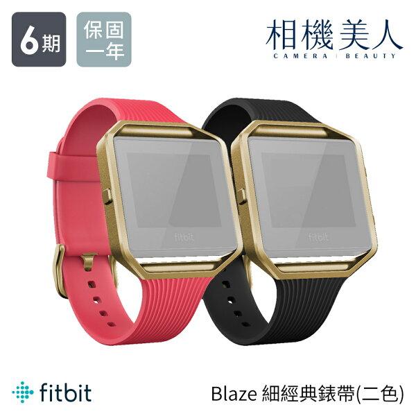 Fitbit Blaze 細經典錶帶 粉紅色 典雅黑