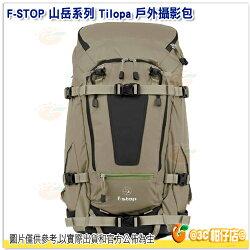 F-STOP Tilopa ⼭岳系列 雙肩後背相機包 公司貨 AFSP005G 褐綠 戶外攝影包 電腦包 登山包 防水後背包