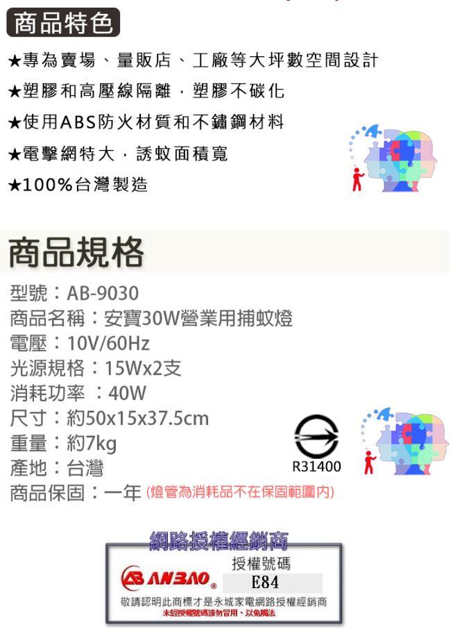 【尋寶趣】安寶 營業商業用 30W 捕蟲燈 110V 防火材質 電擊式 捕蚊燈 滅蚊燈 適用工廠 / 倉庫 AB-9030 3