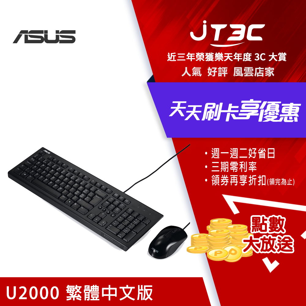 華碩 ASUS U2000 USB鍵盤滑鼠超值組合 0