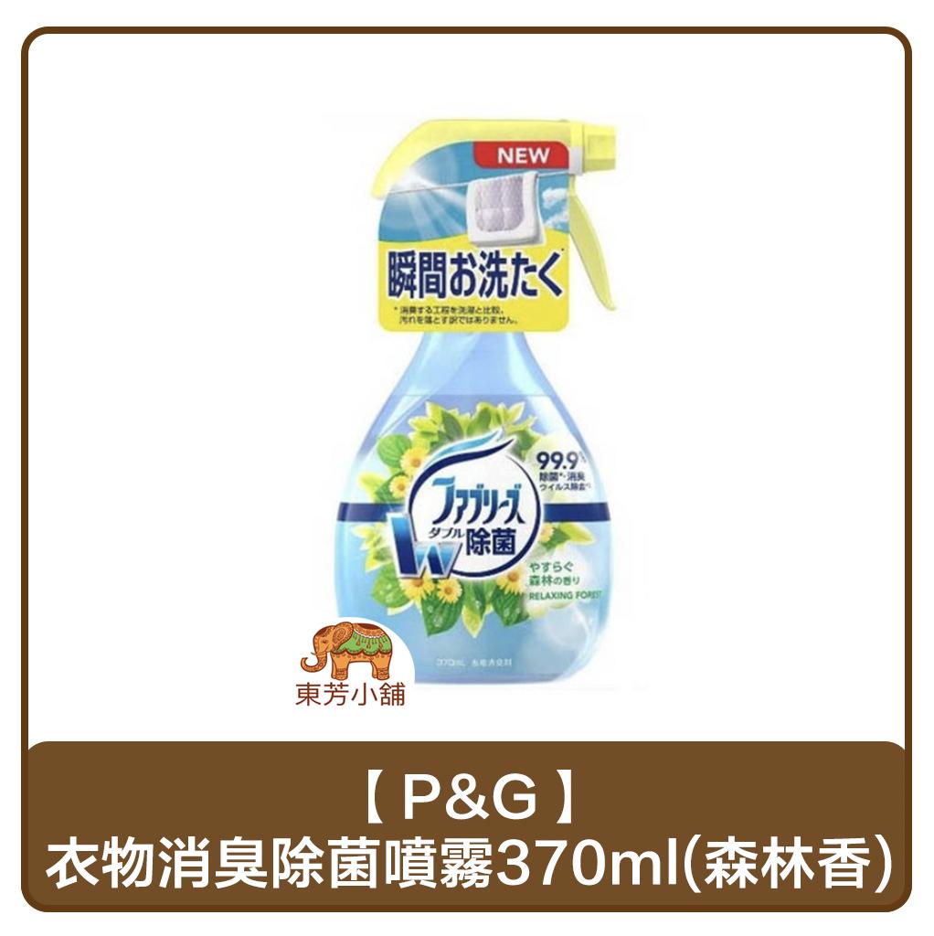 【現貨】日本製 P&G衣物消臭除菌噴霧370ml(森林香)