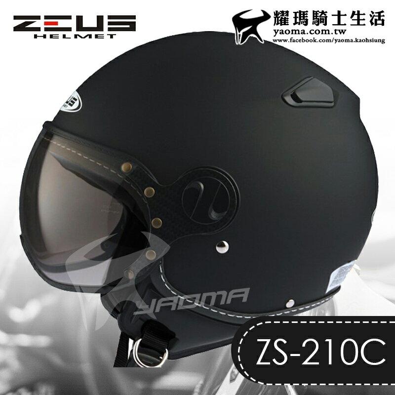 ZEUS安全帽 ZS-210C 消光黑 素色 半罩帽 復古帽 飛行帽 飛行員帽 ZS 210C 耀瑪騎士生活機車部品