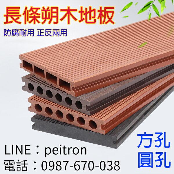 《沛大建材》木紋止滑咖啡色塑木實心複合式塑膠木材室外防水木耐腐蝕240*2.4*14.6cm支方孔【B58】