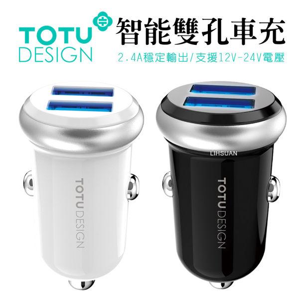 TOTU耀系列2.4A快充車充呼吸燈LED雙孔充電器閃充智能多孔充電頭轉接頭