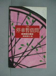 【書寶二手書T1/一般小說_ODC】停車暫借問_鍾曉陽,游奇惠
