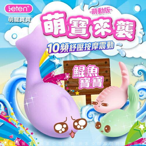 消除疲勞震動器 香港LETEN 萌寵寶寶 10段變頻 舒緩按摩器 萌動版 鯤魚寶寶 紫色 USB充電