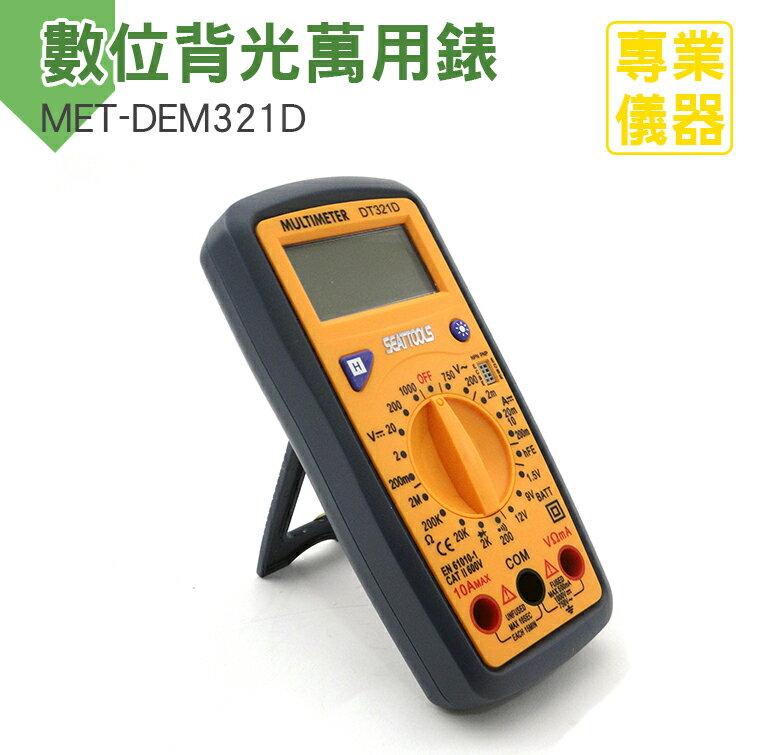 安居 館 黑色錶筆 電壓電阻 電表 萬用 數據保持 背光 MET-DEM321D