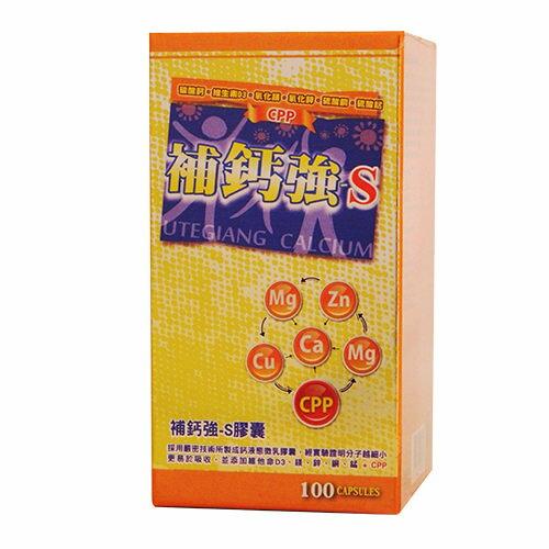 補鈣強-S液態膠囊30粒【樂寶家】免運費