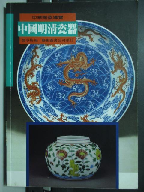 ~書寶 書T3/收藏_HDD~中國明清瓷器_閻冬梅