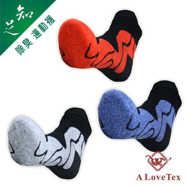 【樂福織品】顏色自選-知足2.0Fire負離子男女運動襪-毛巾襪底,萊卡襪口