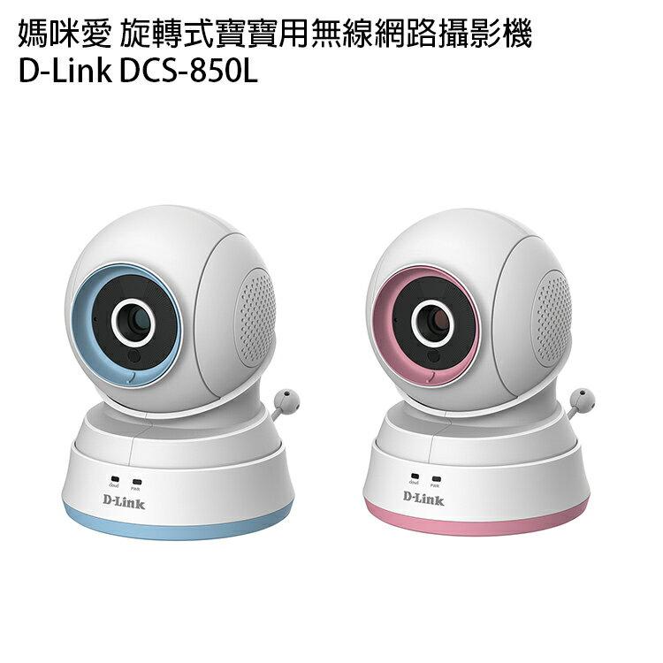 [喬傑數位]D-Link DCS-850L