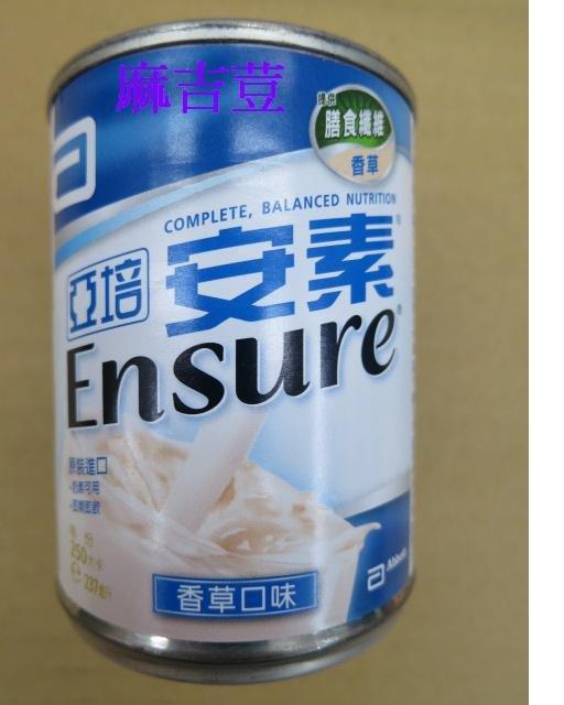 亞培安素均衡營養配方香草口味(含膳食纖維)237ml/250大卡 一箱24罐 奶素可用 似雀巢立攝適均康/桂格香草/立得康