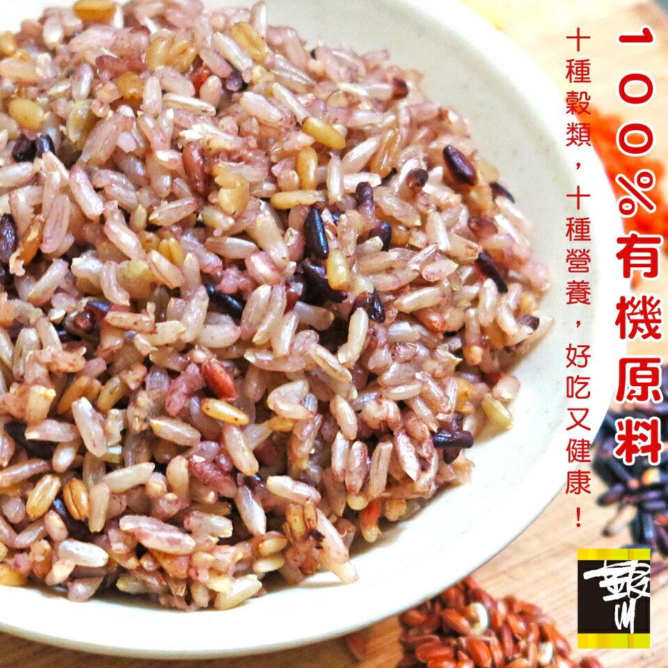 900G銀川有機十穀健康糧!--來自花蓮的米