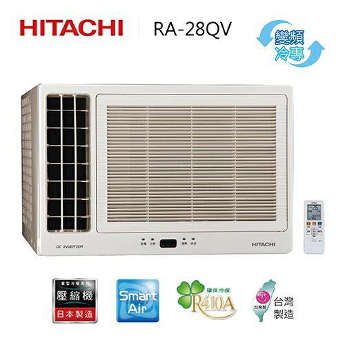 【基本安裝+免運費】HITACHI 日立 2.8Kw 變頻冷專 窗型側吹空調 RA-28QV