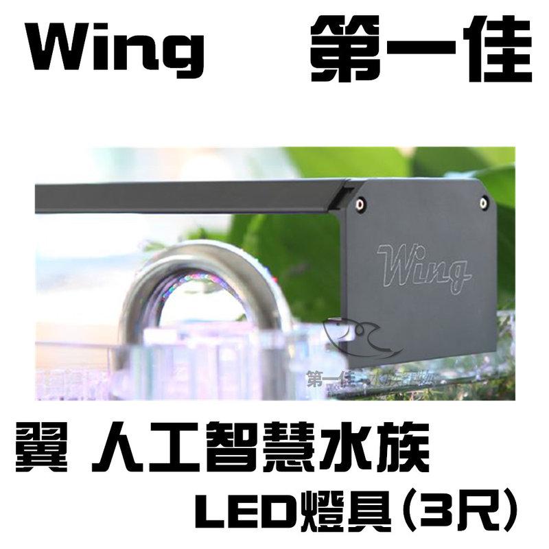 [第一佳 水族寵物] Wing翼人工智慧水族LED燈具 水草燈 海水燈 3至4尺適用90~120cm魚缸 高演色高亮度 免運