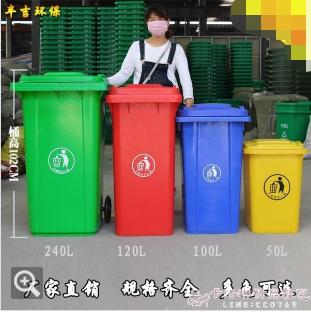垃圾桶 240升塑料戶外垃圾桶大號120L100L加厚小區環衛室外腳踏果皮箱【全館免運 限時鉅惠】