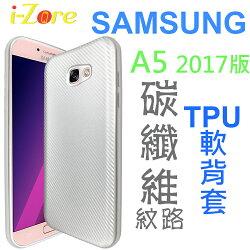 【i-Zore】SAMSUNG 三星 A5 2017 SM-A520F 5.2吋 防撞耐摔 碳纖維紋路軟背套/保護套/TPU軟套-ZY