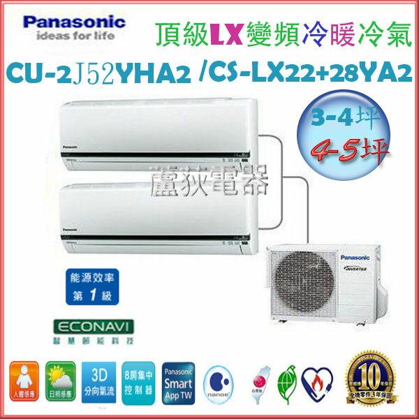 【國際~ 蘆荻電器】 全新LX系列【Panasonic冷暖變頻一對二冷氣】CU-2J52YHA2/CS-LX22+28YA2
