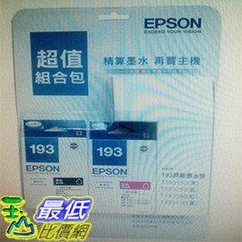 [COSCO代購 沒搶到鄭重道歉] EPSON T193 墨水超值組(黑 x 1 + 彩色組 x 1) W101326