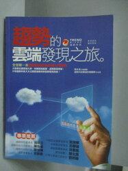 【書寶二手書T2/電腦_ZCS】趨勢的雲端發現之旅_趨勢科技雲端防毒團隊