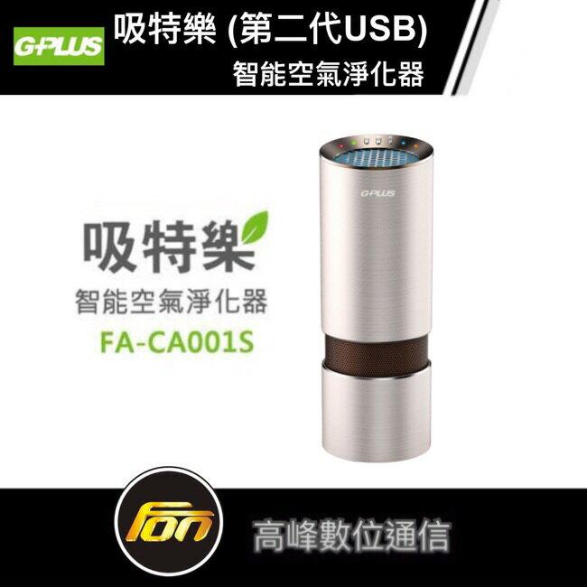 GPLUS 吸特樂(第二代USB) 智能空氣淨化器FA-CA001S