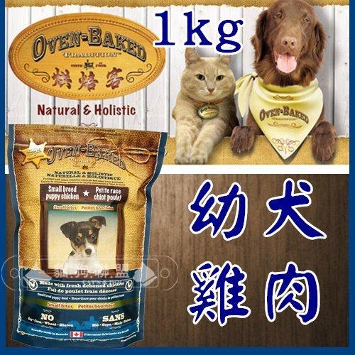 +貓狗樂園+ 加拿大Oven-Baked烘焙客【幼犬。雞肉。小顆粒配方。1公斤】445元