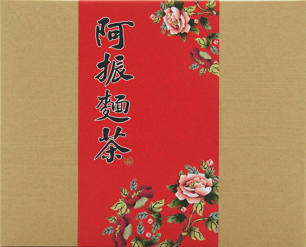 <br/><br/>  『阿振麵茶』超值大禮盒<br/><br/>
