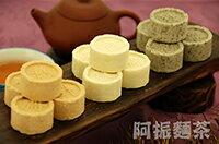 『阿振麵茶』手工糕點【素】 0