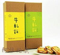 『阿振麵茶』牛軋餅
