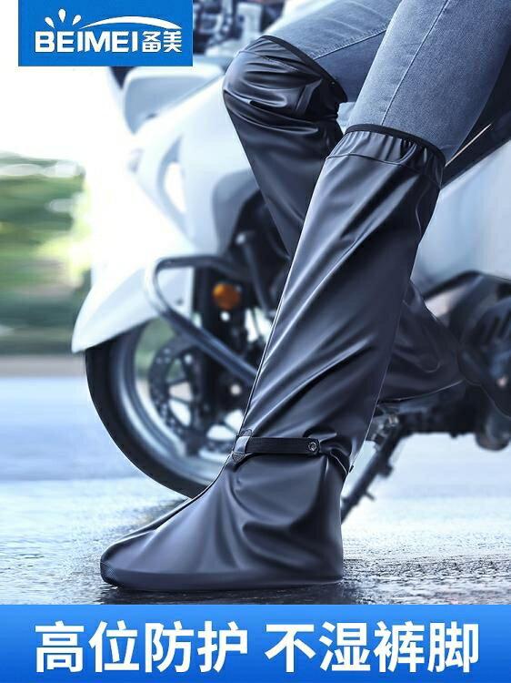雨鞋 高筒雨鞋套男女騎行防水摩托車長筒雨靴加厚耐磨底防滑下雨水鞋套 果果輕時尚