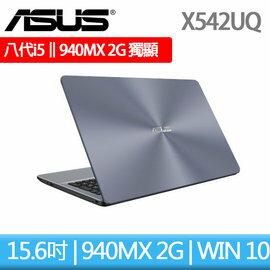 華碩 ASUS VivoBook X542UQ 金/灰 兩色15.6吋FHD i5八代獨顯2G筆電i5-8250U/4G/1TB/NV940MX2G/WIN10