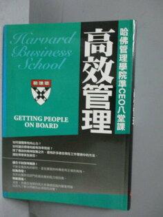 【書寶二手書T1/財經企管_MNQ】高效管理_哈佛管理學
