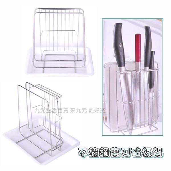 【九元生活百貨】不鏽鋼菜刀砧板架 刀具架 瀝水盤