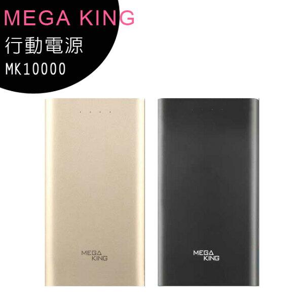 MEGAKING隨身電源10000iFlat(BSMI認證)MK10000行動電源