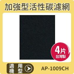 適用 COWAY AP-1009CH 清淨機 加強型活性碳濾網 一年份4片裝