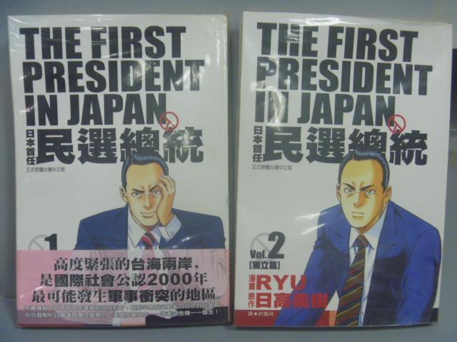 【書寶二手書T1/漫畫書_NBA】日本首任民選總統_1&2集合售_RYU/日高義樹