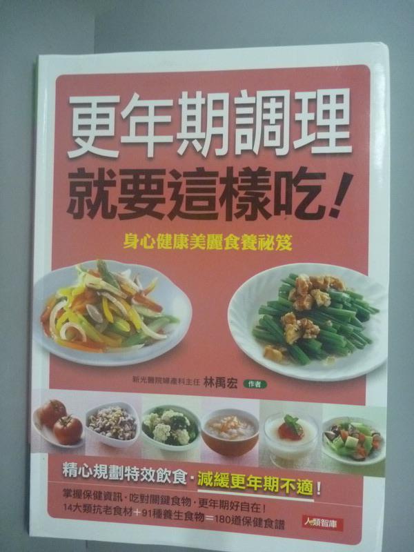 ~書寶 書T8/養生_WDO~更年期調理就要這樣吃_林禹宏