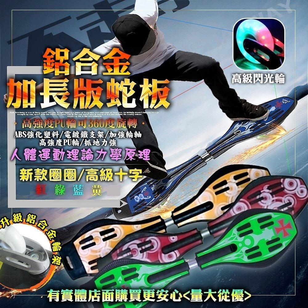 ╭*興雲網購*╯【38500/1-046 最新款鋁合金】 加長板ABS強化塑料蛇板 光圈新型 遊龍板 漂移板 活力板 滑板車