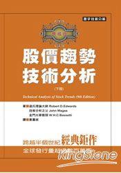 股價趨勢技術分析(下)(典藏版)