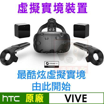 HTC VIVE 虚拟实境装置 VR 送免费安装 0利率 免运费