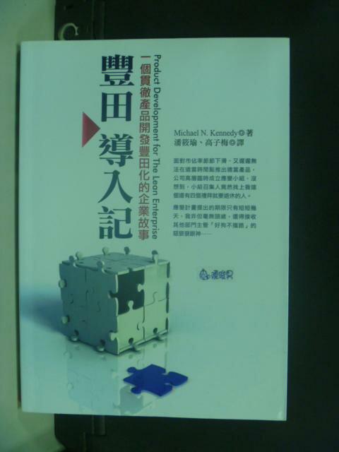 【書寶二手書T8/財經企管_KGS】豐田導入記_麥克.甘迺