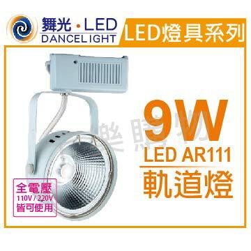 舞光 LED 9W 2700K 黃光 白色鐵 AR111 軌道燈  WF430385