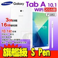 Samsung 三星到Samsung Galaxy Tab A 10.1吋 2016 平板電腦 贈側翻皮套+螢幕貼 P580 0利率 免運費