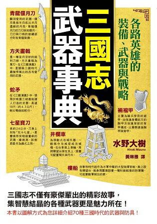 三國志武器事典