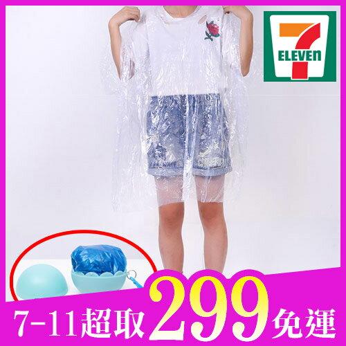 【7-11超取299免運】戶外旅行用便攜雨衣球內附雨衣旅遊便攜應急雨衣
