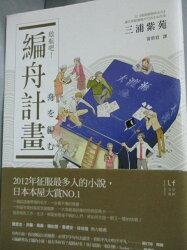 【書寶二手書T5/翻譯小說_ILJ】啟航吧!編舟計畫_三浦紫苑