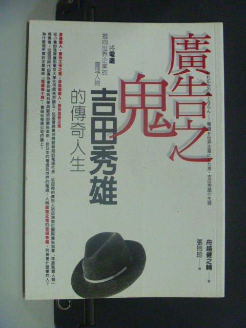 【書寶二手書T3/傳記_MLR】廣告之鬼吉田秀雄的傳奇人生_張玲玲